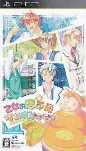 Descargar Otometeki Koi Kakumei Love Revo Portable [JAP] por Torrent